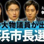 横浜市長選はどうなるの!? 立候補者は?IR誘致(カジノ問題)が主な争点に!? 横浜市長選挙2021 第78回 選挙ドットコムちゃんねる #2