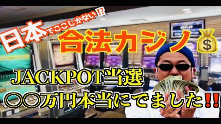 【日本唯一の合法カジノ潜入‼️】スロットでJACKPOT当選〇〇万円勝ち💰