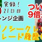 【LUC888】ついに!【9倍達成】オンカジ<カジノシークレット履歴公開>21日目