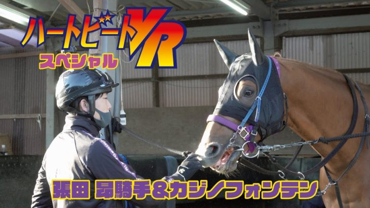 船橋競馬かしわ記念スペシャル カジノフォンテン&張田昂騎手 調教VR