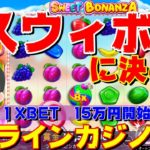 【オンラインカジノ】今日の1XBETはsweetbonanzaから@nonicom『ノニコム』
