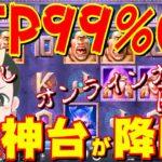 【オンラインカジノ】カジ旅300$勝負!利確出来たら半分バラマキ@nonicom『ノニコム』