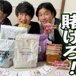 【ゲロ確定】吐くまで賭けろ!プロテインカジノ!!