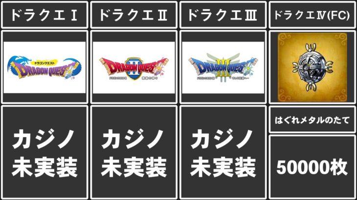 【ドラクエ】ドラゴンクエスト歴代カジノ最高枚数景品まとめ