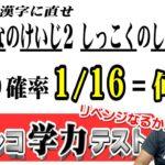【#12】「第二回 パチンコ学力テスト」ヤング社長に再び学力テストを実施!苦手な漢字書き取りにリベンジ!?