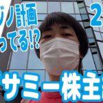 【2021】『セガサミーホールディングス』株主総会レポート!横浜セガサミーカジノ計画はどうなってるの!?【ピョコタン】