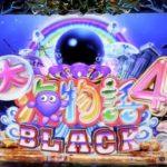 【パチンコ実機2021年06月24号】CR大海物語4BLACK LIGHT WBC