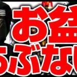【パチンコ大丈夫!?】2021年8月盆前最新台情報 パチンコ最速試打レビュー 「あぶない刑事・犬夜叉2」2代目#12