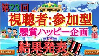 東京カジノプロジェクト カジプロ 参加型 【第23回】懸賞 攻略 必勝