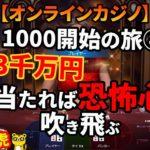 #267【オンラインカジノ|バカラ😻】1億3千万円当たれば恐怖心吹き飛ぶ!|$1000開始の旅⑧ in カジノイン