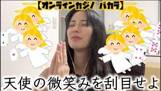【第2R】最後のどんでん返し!!天使は微笑むバカラ【オンラインカジノ】