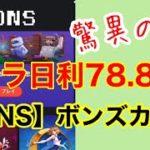 【ボンズカジノ】<日利+78.89%>オンカジ驚異の実績公開!バカラで稼ぐぞー!