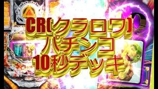 【クラロワ】CR 10秒デッキ【パチンコ演出風クソ編集音量注意】