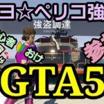 """[GTA5 PS5/PS4]お金稼ぎ専門チャンネル""""ペリコ&カジノ強盗…etc"""" 随時参加型"""