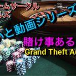 ちょいと動画シリーズ GTA5でカジノ遊びの一幕 【Grand Theft Auto 5】