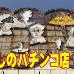 【懐かしのパチンコ屋さんシリーズNo15】湯遊タイガー   岡山県美作市湯郷