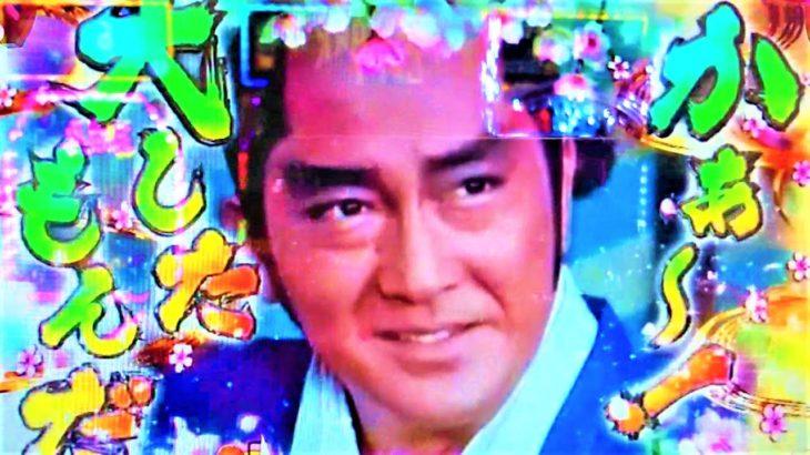 パチンコ P遠山の金さん2 遠山桜と華の密偵 を パチンコ実践 ! 松方弘樹モード縛りで打ってみたの巻