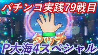 【パチンコ実践】P大海物語4スペシャル【79戦目】