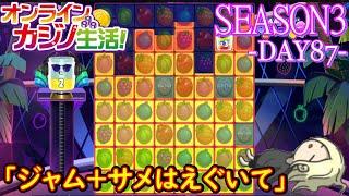 オンラインカジノ生活SEASON-DAY87-【BONSカジノ】