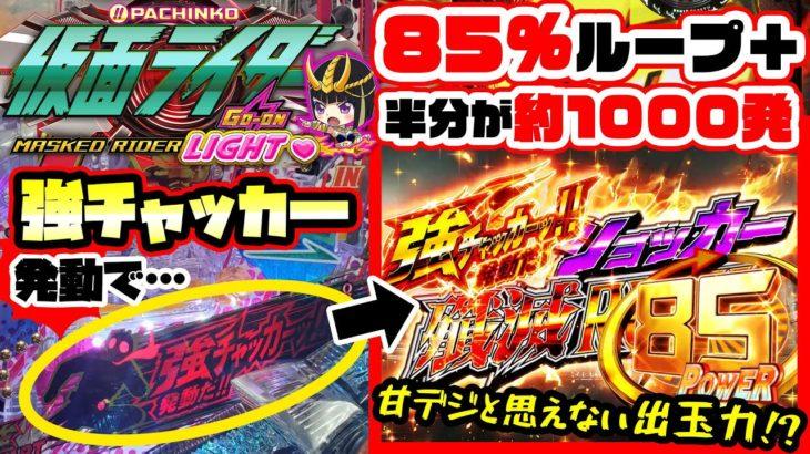 SF塩野のパチンコ新台解説#1【ぱちんこ仮面ライダーGO-ON LIGHT】