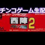 西陣パチンコ物語2(SFC)【DOK羽根甘パチンコゲーム生配信#96】