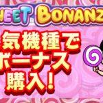 「スイートボナンザ」人気機種でボーナス購入!【オンラインカジノ】【ウィニングキングス】【Sweet Bonanza】
