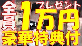 【オンラインcasino / オンラインカジノ】全員に1万円プレゼント!さらに豪華特典付(詳細は動画の後半:受取希望は暗号「210619」とLINEで連絡)