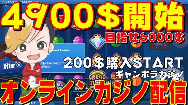 【オンラインcasino】49万円開始オンラインカジノ配信@ノニコムギャンボラカジノ