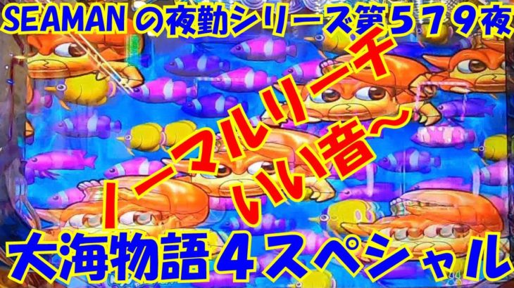 【大海物語4スペシャル】実践パチンコ夜勤 第579夜~ノーマルリーチいい音~~