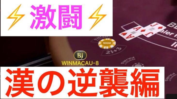 【漢の逆襲編】ベラジョンカジノ ブラックジャック
