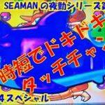 【大海物語4スペシャル】実践パチンコ夜勤 第565夜~時短でドキドキタッチチャンス~