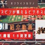 【オンラインカジノ】マネトレのわかりやすい版! vol.007 LUCKY LUCIFER