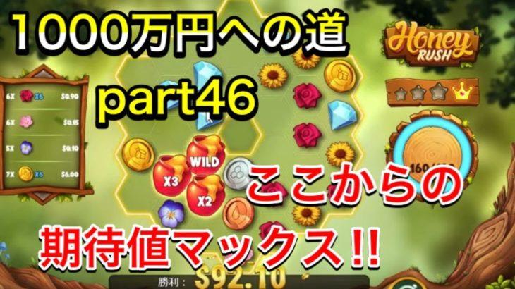 【カジノ】15万円を1000万円にする漢 part46
