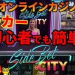 #275【オンラインカジノ ポーカー🃏】初心者でも簡単!サイドベット・シティー