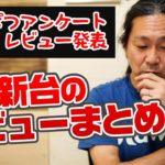 【レビュー】パチンコ7月新台のまんぱつアンケートにご協力頂き大感謝!!