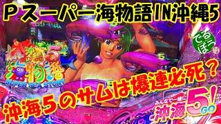7月21日 パチンコ実践 Pスーパー海物語IN沖縄5 赤魚群からのサム出現で爆連期待。 爆発するサムとしないサムがあるって本当なのか?