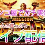 7/7はパチンカスの日!パチンコ屋さんでガチ実践ライブ配信!7/7