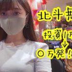 【CR真北斗無双】一万円握りしめてパチ屋へ向かうパチンコ女子