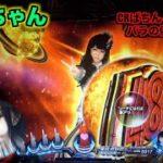 推しメンみいちゃん【CRぱちんこAKB48 バラの儀式】初代も熱かったSテン!