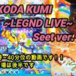 【パチンコ実機】CRF KODA KUMI~LEGEND LIVE ~Sweeet ver. ー77ー