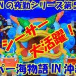 【スーパー海物語IN沖縄5】実践パチンコ夜勤 第596夜~シーサー大活躍!~