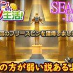 オンラインカジノ生活SEASON3-Day100-【BONSカジノ】