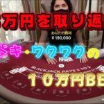 【オンラインカジノ】やっぱりブラックジャック!!ドッキドキのワックワクBET