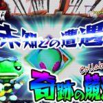 【真・北斗無双】エイリやん&パジカの夢コラボ実現!?まさに未知との遭遇!?
