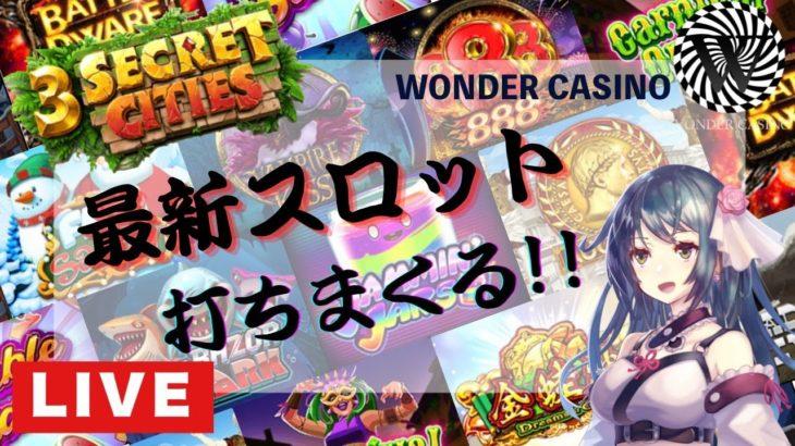 【オンラインカジノ】最新スロット攻める!!!(ワンダーカジノ)