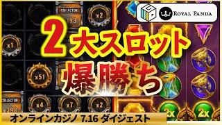【オンラインカジノ/オンカジ】 マネトレ2&オジボナンザで爆勝ち!!【ロイヤルパンダ】