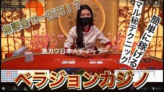 ベラジョンカジノの登録方法!無料ボーナスだけで1万円ゲットの神業