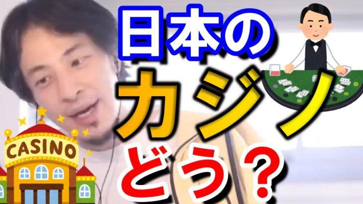 【ひろゆき】日本のカジノに将来性はあるの?【切り抜き/論破】