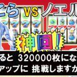 【神回】兎田ぺこらvs白銀ノエルのカジノ対決!【ホロライブ切り抜き/ドラクエ11S】