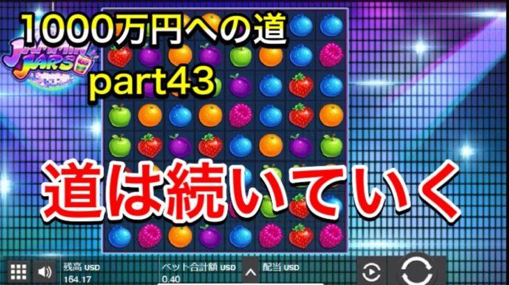 【カジノ】10万円を1000万円にする漢 part43